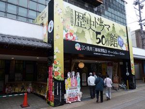 長浜黒壁・歴史ドラマ50作館