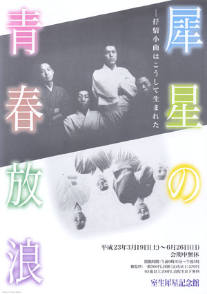 「犀星の青春放浪」 室生犀星記念館