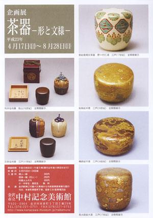 「茶器-形と文様-」 中村記念美術館