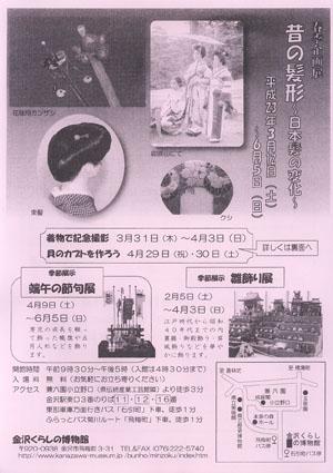 「昔の髪型・端午の節句展」 金沢くらしの博物館