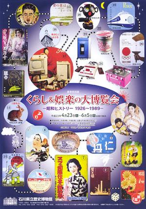 「くらし&娯楽の大博覧会 昭和ヒストリー1926~1989」 石川県立歴史博物館