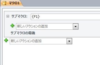 Access2010マクロ