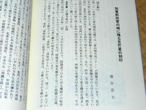 金沢城・兼六園研究会 5月総会