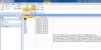 Access 2010 の AutoKeys マクロの作り方