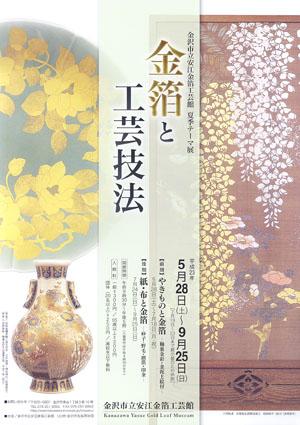「金箔と工芸技法」 安江金箔工芸館