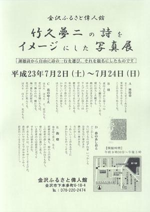 「竹久夢二の詩をイメージにした写真展」 金沢ふるさと偉人館