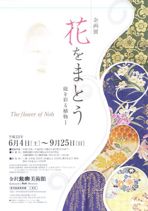 「花をまとう」 金沢能楽美術館