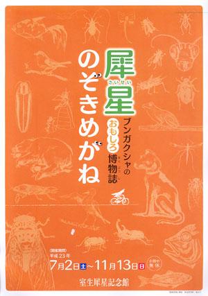 「犀星のぞきめがね ブンガクシャのおもしろ博物誌」 室生犀星記念館
