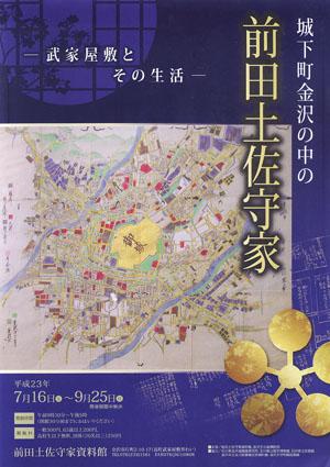「城下町金沢の中の前田土佐守家」 前田土佐守家資料館