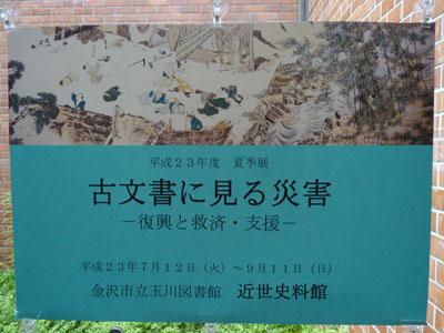「古文書に見る災害」 近世史料館