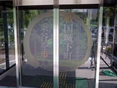 関連行事記念シンポジウム