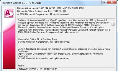Access 2010 SPなし