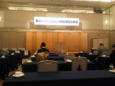 龍谷大学校友会石川県支部設立総会