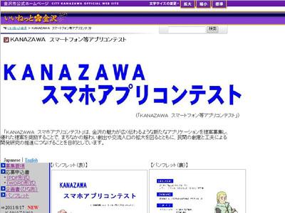 KANAZAWAスマホアプリコンテスト