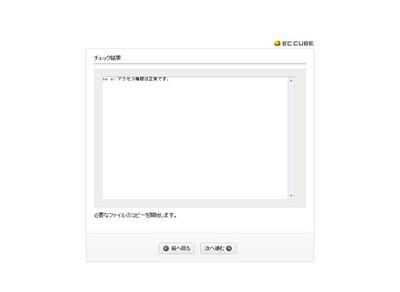 EC-CUBE 2.11.2インストール