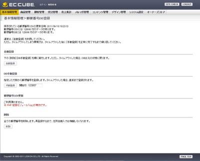 EC-CUBE 郵便番号DB登録