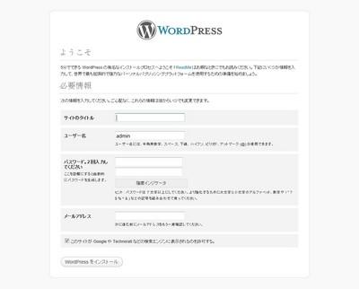 WordPress 3.2.1 インストール手順