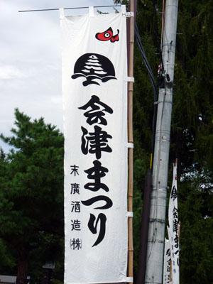 会津まつり