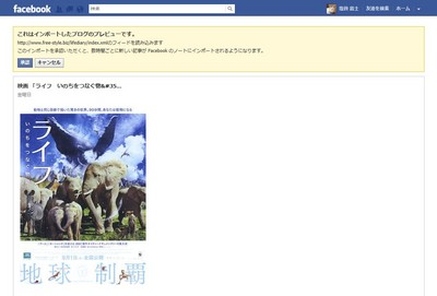 Facebookとブログの連携