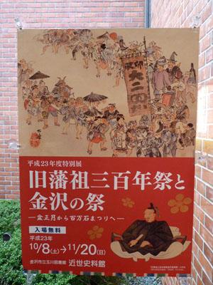 「旧藩祖三百年祭と金沢の祭」 近世史料館