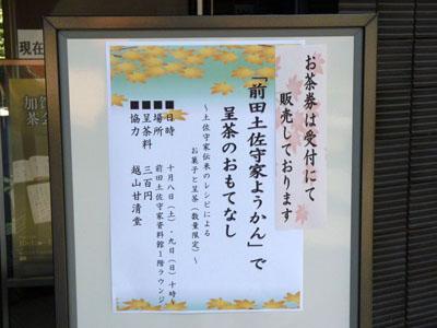 「加賀藩上級武士の茶会記」 前田土佐守家資料館