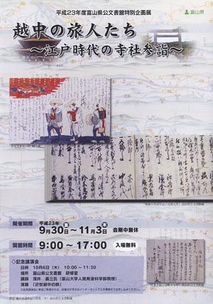 企画展 越中の旅人たち 江戸時代の寺社参詣