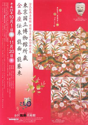 「東京国立博物館所蔵今春座伝来能面・能装束」 金沢能楽美術館