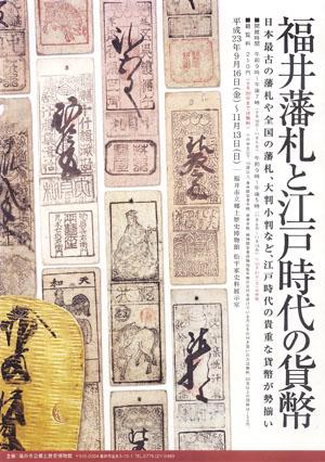 「福井藩札と江戸時代の貨幣」