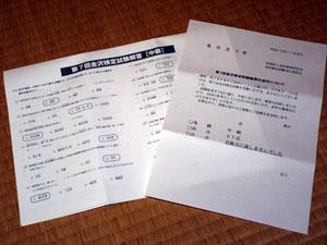 金沢検定結果