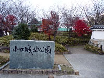 小口城址公園