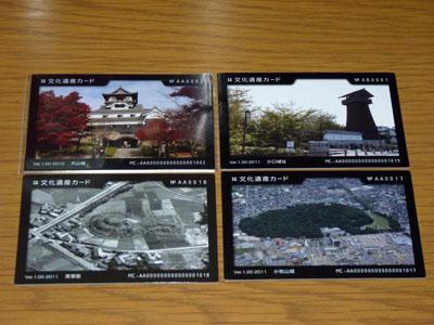 文化遺産カード