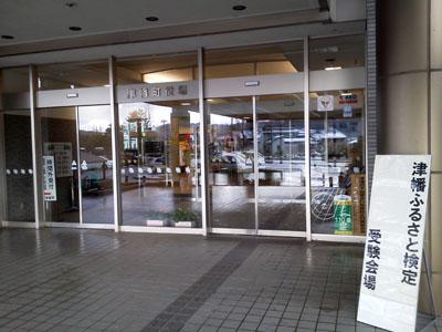 第4回津幡ふるさと検定