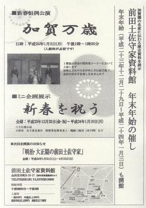 新春恒例公演 加賀万歳