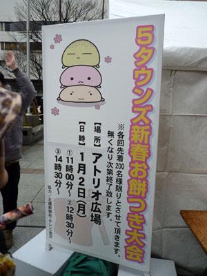 5タウンズ新春お餅つき大会