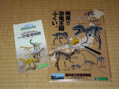 恐竜年の幕開け 福井県立恐竜博物館へ
