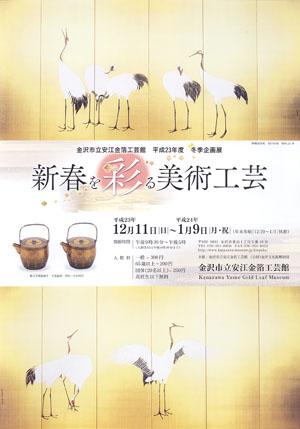 「新春を彩る美術工芸」 安江金箔工芸館