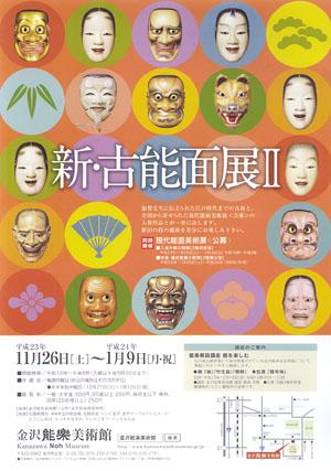 「新・古能面展Ⅱ」 金沢能楽美術館