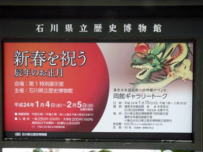 「新春を祝う 辰年のお正月」 石川県立歴史博物館
