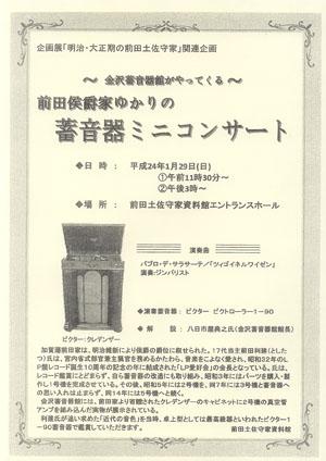 企画展「明治・大正期の前田土佐守家」