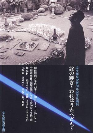 「終の輝き われはうたへども」 室生犀星記念館
