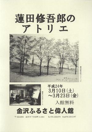 「蓮田修吾郎のアトリエ」 金沢ふるさと偉人館