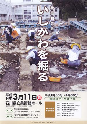 「発掘報告会 いしかわを掘る」 石川県埋蔵文化財センター