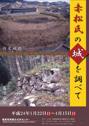 講演会「播磨の山城を考える」 姫路市埋蔵文化財センター