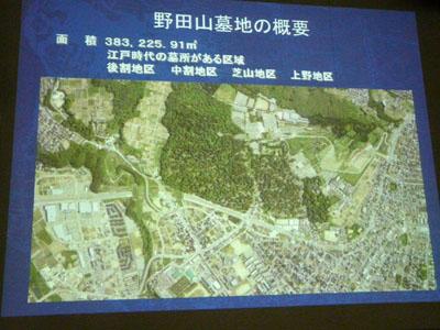 第12回市民ふるさと歴史研究会 「加賀八家墓所からみる近世の社会」