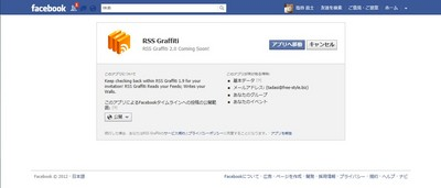 RSS GraffitiでFacebookブログ連携