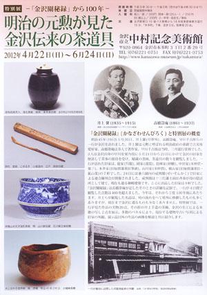 特別展「明治の元勲が見た金沢元来の茶道具」
