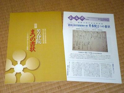 開館10周年記念特別展「芳春院まつの書状」