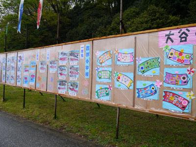 第28回大谷川鯉のぼりフェスティバル