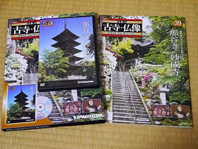 DVDコレクション39「那谷寺・妙成寺」