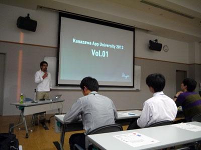 KANAZAWAアプリユニバーシティ2012 Vol.1